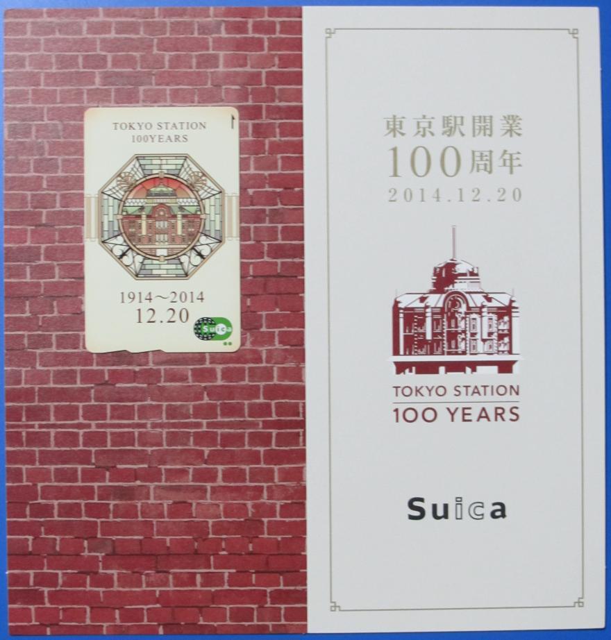 東京駅100周年スイカ1
