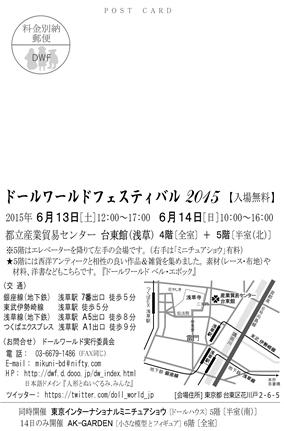dwf15dms - コピー