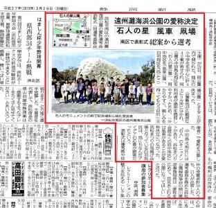 愛称決定(27329静岡新聞朝刊) - コピー