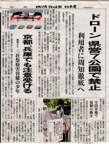 27522中日新聞(ドローン)
