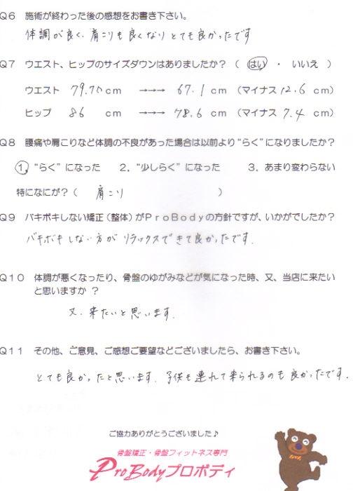 ishikawanobuko-sg2.jpg