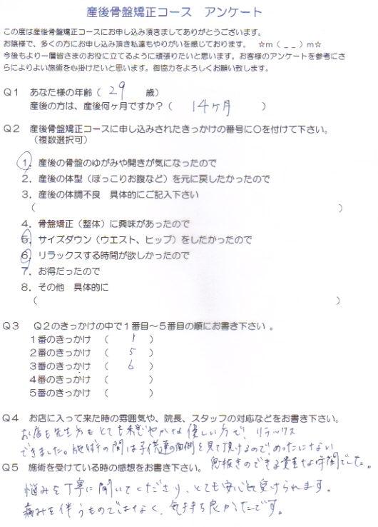 matuzakimiwako-sg1.jpg