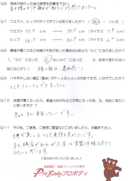 matuzakimiwako-sg2.jpg