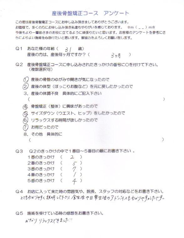 sg-maeshima1.jpg