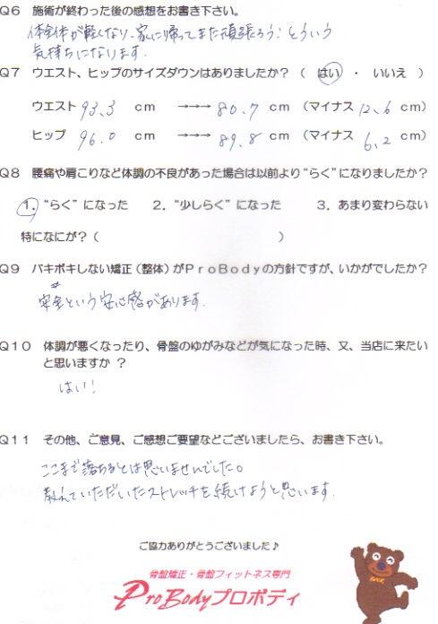 sg-miyagawahitomi2.jpg