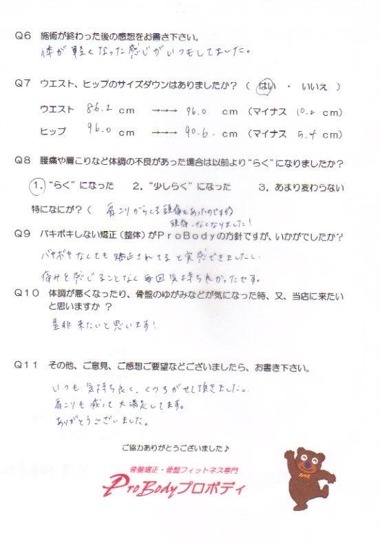 sg-okusawa2.jpg