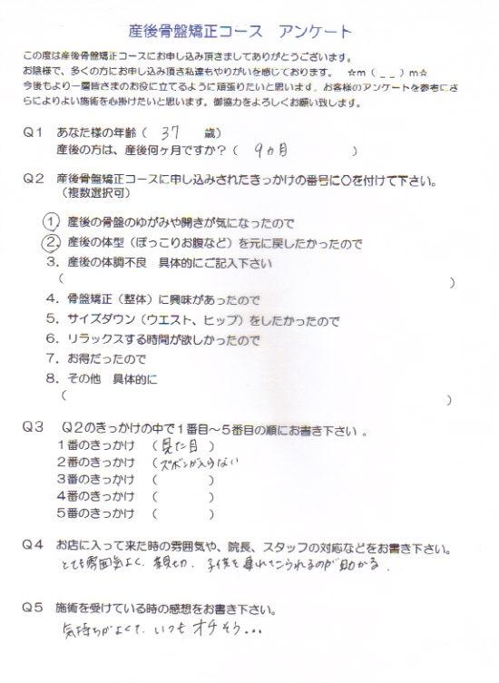 sg-ooizumi1.jpg