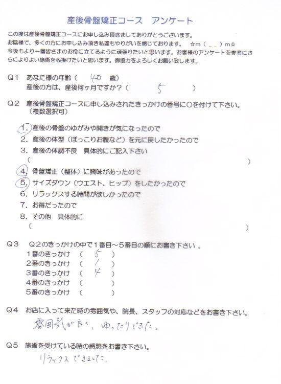 sg-tatiyama2.jpg