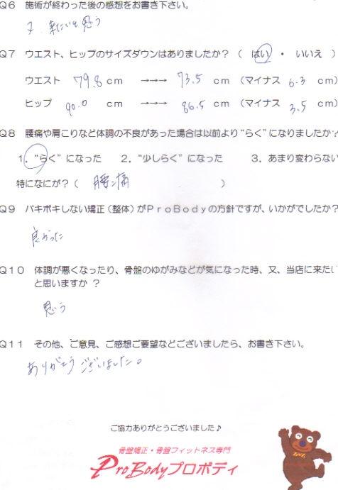 sg-watanabechihiro2.jpg