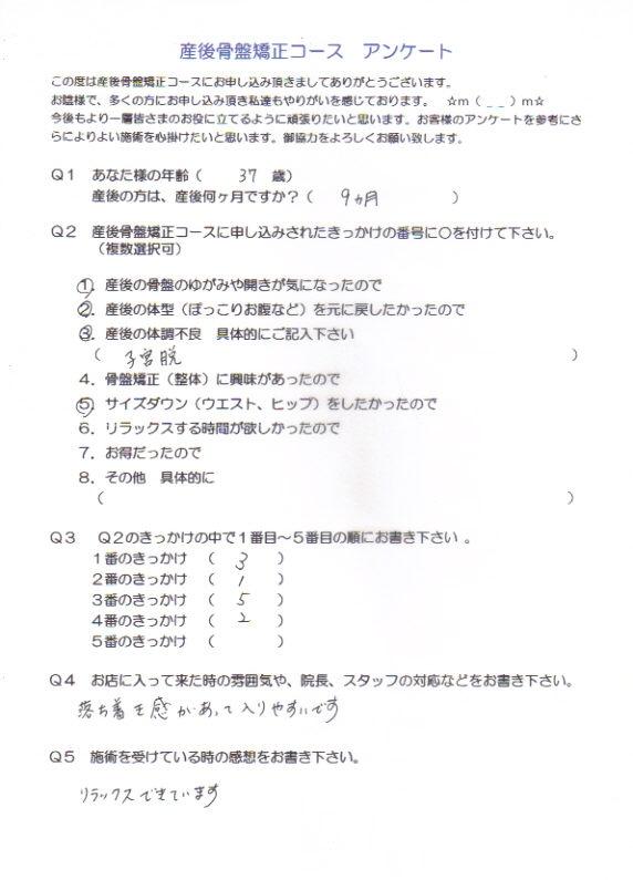 sg-yokota1.jpg