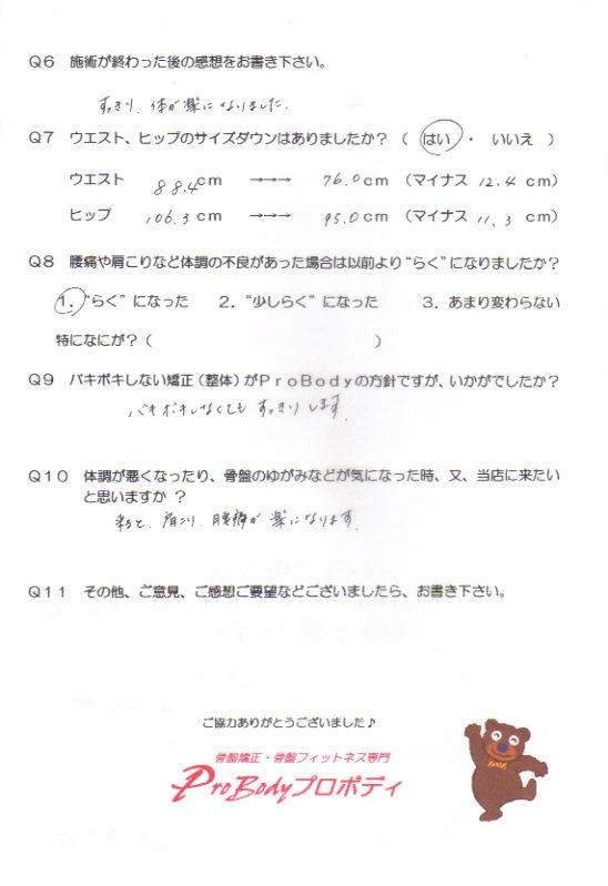 sg-yoshihara2.jpg