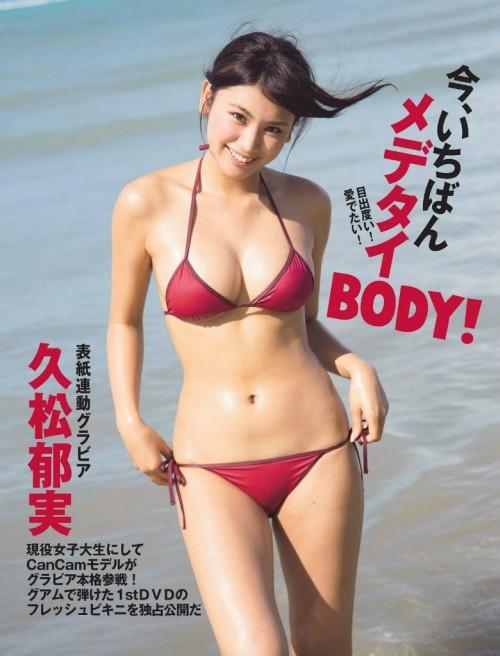 モデル『久松郁実』(19) 美巨乳美尻わがまま体がぽちゃでたまらん☆ #えろ写真