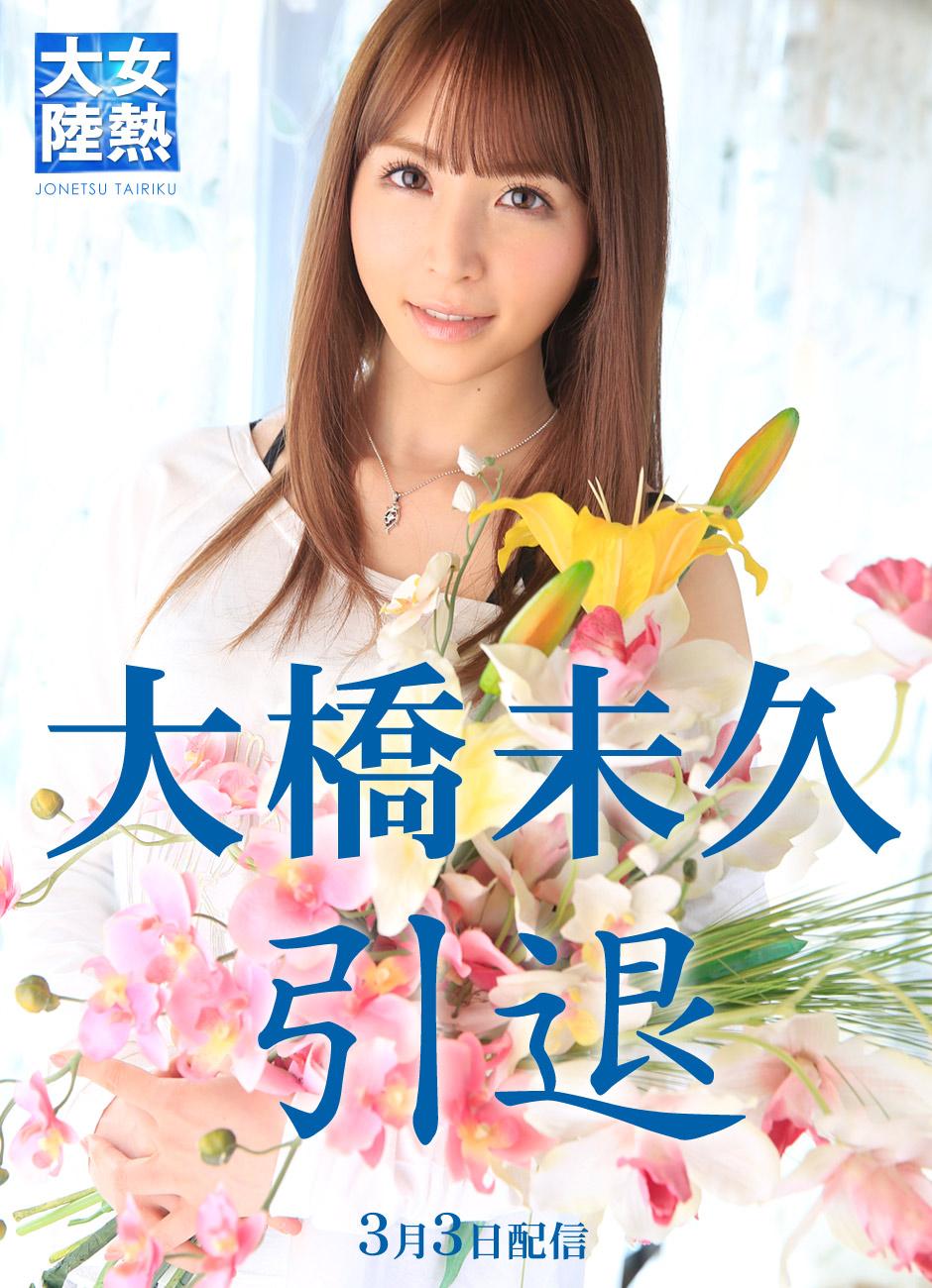 大橋未久 女熱大陸 File.037