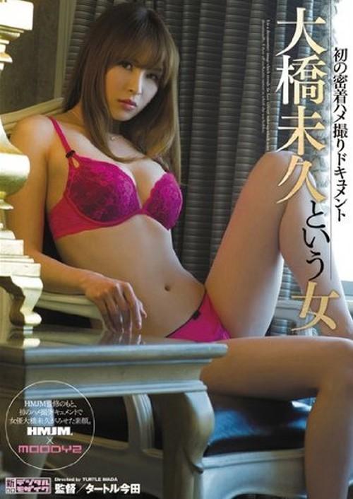 大橋未久 Eカップ AV女優
