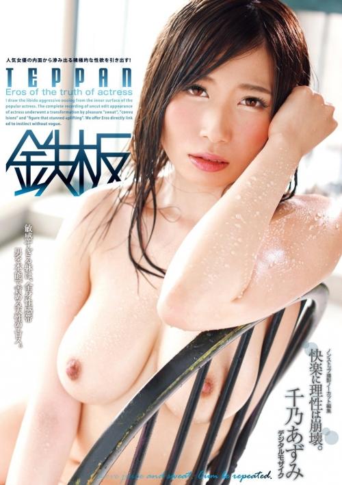 千乃あずみ Gカップ AV女優 17