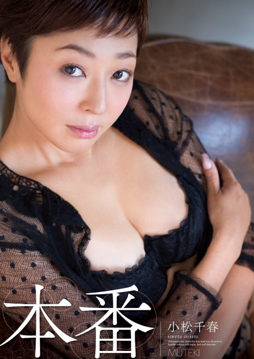 H本番 小松千春 いよいよ人妻のガチ生H本番SEXを魅せる☆ #えろ写真
