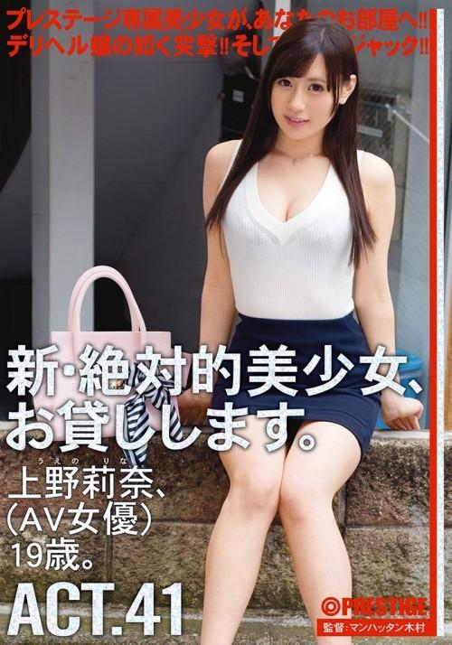 上野莉奈 Dカップ AV女優