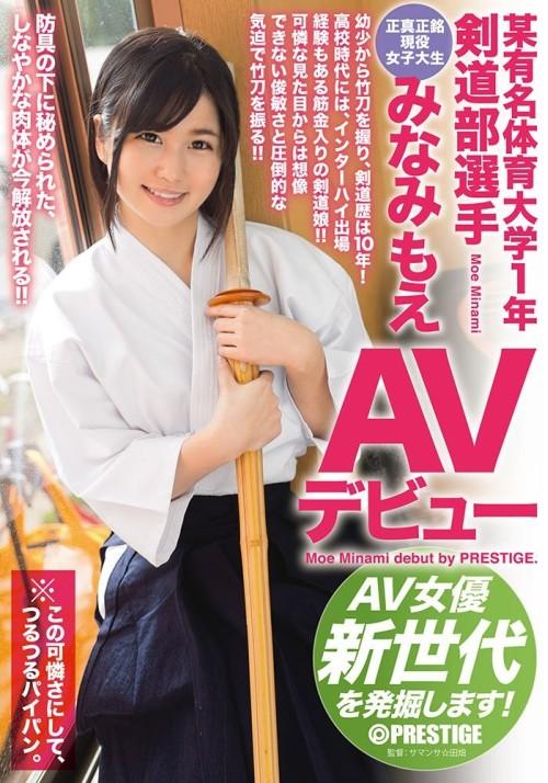 某有名体育大学1年剣道部選手みなみもえ AVデビュー