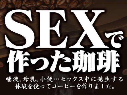(閲覧注意) 「sexで作った珈琲」が、マジキチすぎるwwwwww #えろ写真 39枚