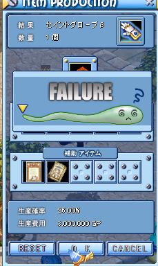 聖手β失敗