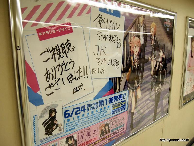やはり俺の青春ラブコメはまちがっている 貼り紙 東京駅