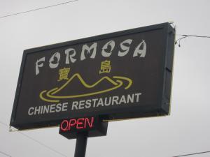 広東風中華料理ならここ! Formosa-11, 2014-12-19