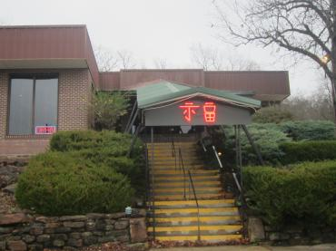 広東風中華料理ならここ! Formosa-1, 2-14-12-19