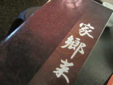 広東風中華料理ならここ! Formosa-8, 2014-12-19