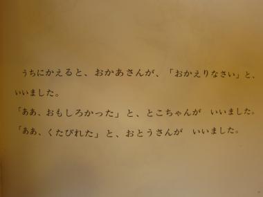 私が出会った本-4, 2015-3-21
