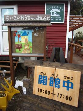 ちいさいおうち/陸前高田こども図書館-5, 2015-3-21