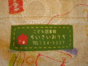 ちいさいおうち/陸前高田こども図書館-16, 2015-3-21