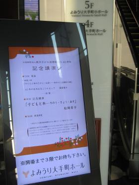 子どもと本 ー きのう・きょう・あす-1, 2015-3-22