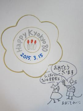 きょきょのおたん生日をお祝いする音楽会-16, 2015-3-24