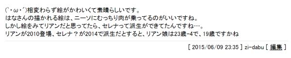 エメ子さんのコメント