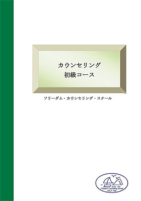 FCSカウンセリング初級テキストブック