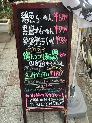0618黒板