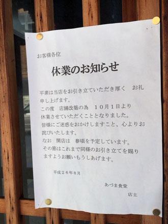 0625お知らせ
