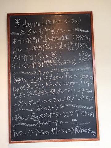 0630黒板