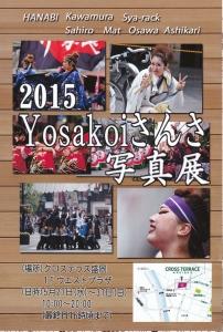 yosakoiさんさ写真展