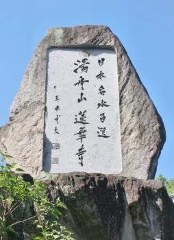 湯船山 (6)