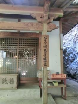 弘法の瀧 護国寺 (12)