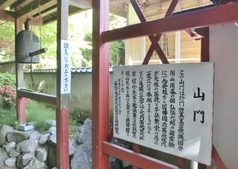 弘法の瀧 護国寺 (3)