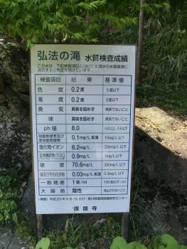 弘法の瀧 護国寺 (2)