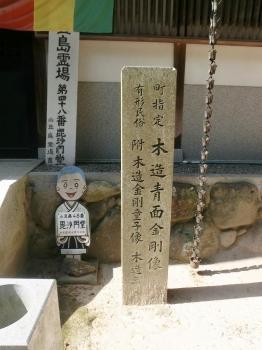 多聞寺 (3)