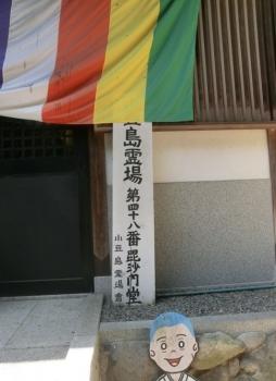毘沙門堂 (1)