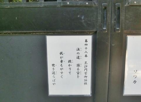 毘沙門堂 (2)