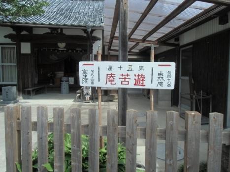 遊苦庵 (7)