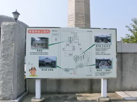本覚寺 (2)