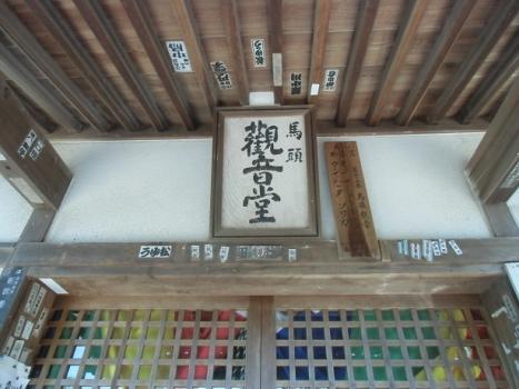 観音堂 (1)