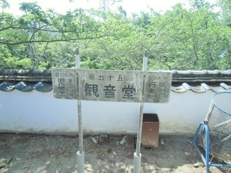 観音堂 (2)